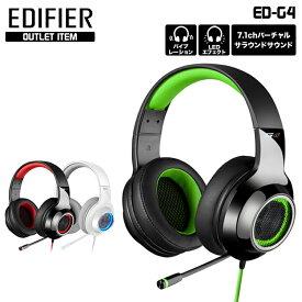 【訳あり】 Edifier ゲーミングヘッドセット G4 全3色 バーチャルサラウンド7.1ch対応 ED-G4シリーズ エディファイヤー エディファイアー ヘッドフォン