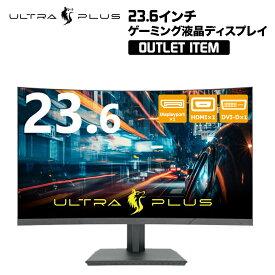 【訳あり】 プリンストン ULTRA PLUS 23.6インチ曲面ゲーミング液晶ディスプレイ フルHD 曲面液晶パネル採用 PTFGFA-24C リフレッシュレート144Hz ゲーミング液晶 モニター DisplayPort HDMI DVI-D eスポーツ ゲーミングモニター 液晶モニター PCモニター パソコンモニター