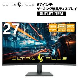 【訳あり】 プリンストン ULTRA PLUS 27インチ曲面ゲーミング液晶ディスプレイ フルHD 曲面液晶パネル採用 PTFGFA-27C リフレッシュレート144Hz ゲーミング液晶 モニター DisplayPort HDMI DVI-D eスポーツ ゲーミングモニター 液晶モニター PCモニター パソコンモニター