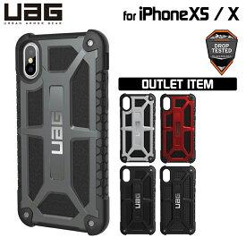 【訳あり】(在庫限り) UAG iPhone XS / X用 iPhone 10 MONARCHケース(プレミアム) 全5色 耐衝撃 UAG-IPHX-Pシリーズ アイフォンXカバー アイフォン10ケース アイフォン10カバー 耐衝撃ケース 衝撃吸収 軽量
