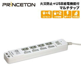 プリンストン Unitap 火災防止+USB給電機能付マルチタップ PPS-UTAPS3 USB給電×2ポート(合計5V/3.4A給電)、コンセント×4ポート