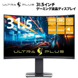 プリンストン ULTRA PLUS FreeSync 2 HDR対応 31.5型 144Hz WQHD 曲面パネル採用 ゲーミング液晶ディスプレイ PTFGHB-32C ホワイトデー