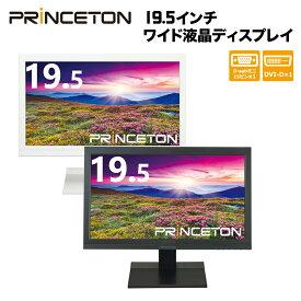 (在庫限り)プリンストン 液晶ディスプレイ 19.5インチワイド 全2色 HDCP対応・白色LED PTFBDF-20W PTFWDF-20W 液晶モニター PCモニター PCディスプレイ パソコンモニター テレワーク 在宅ワーク
