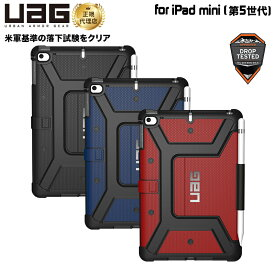 UAG iPad mini 第5世代 (2019)用 フォリオケース 全3色 耐衝撃 UAG-IPDM19 ユーエージー アイパッドmini用 アイパッドケース アイパッドカバー タブレットケース タブレットカバー 頑丈 耐衝撃ケース スタンド機能 アイパッド ミニ 手帳型