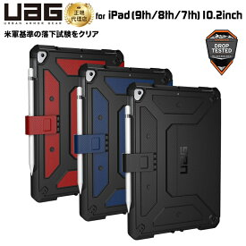 【10%OFFクーポン配布中】UAG iPad (第8/第7世代)用 METROPOLISケース(フォリオ) 全3色 耐衝撃 UAG-IPD7Fシリーズ