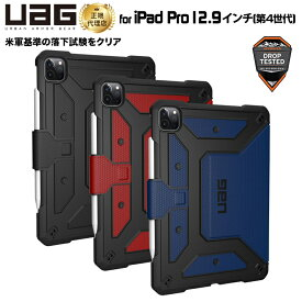 UAG 12.9インチ iPad Pro (第4世代)用 METROPOLISケース 全3色 フォリオ 耐衝撃 UAG-IPDPROLF4シリーズ ユーエージー iPadPro アイパッドプロ 12.9inch アイパッドカバー タブレットケース タブレットカバー 頑丈