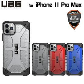 UAG iPhone 11 Pro Max用 PLASMAケース クリアカラー 全4色 耐衝撃 UAG-IPH19Lシリーズ 6.5インチ アイフォン11 アイフォン11プロマックスケース アイフォンカバー ユーエージー 軽量