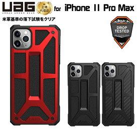 【10%OFFクーポン配布中】UAG iPhone 11 Pro Max用 MONARCHケース プレミアム 全3色 耐衝撃 UAG-IPH19L-Pシリーズ 6.5インチ アイフォン11プロマックスケース アイフォンカバー ユーエージー