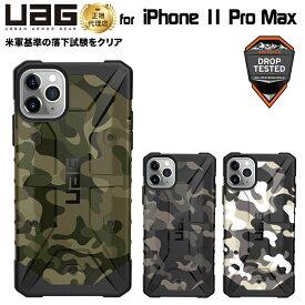 【10%OFFクーポン配布中】UAG iPhone 11 Pro Max用 PATHFINDER SEケース スタンダード・カモフラージュ柄 全3色 耐衝撃 UAG-IPH19Lシリーズ 6.5インチ アイフォン11プロマックスケース アイフォンカバー ユーエージー