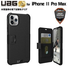 【10%OFFクーポン配布中】UAG iPhone 11 Pro Max用 METROPOLISケース フォリオ・手帳型 耐衝撃 UAG-IPH19LF-BK 6.5インチ アイフォン11プロマックスケースアイフォンカバー ユーエージー 軽量 カードホルダー付 カード収納