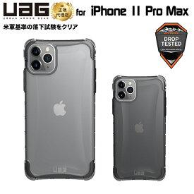 【10%OFFクーポン配布中】UAG iPhone 11 Pro Max用 PLYOケース シンプル 全2色 耐衝撃 UAG-IPH19LYシリーズ 6.5インチ アイフォン11プロマックスケース アイフォンカバー ユーエージー 軽量