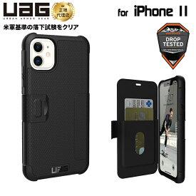 【10%OFFクーポン配布中】UAG iPhone 11用 METROPOLISケース フォリオ・手帳型 耐衝撃 UAG-IPH19MF-BK 6.1インチ アイフォン11 アイフォンカバー ユーエージー 軽量 カードホルダー付 カード収納