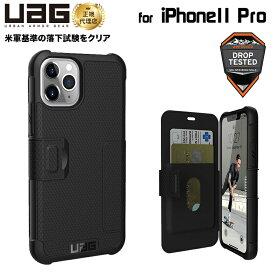 UAG iPhone 11 Pro用 METROPOLISケース フォリオ・手帳型 耐衝撃 UAG-IPH19SF-BK 5.8インチ アイフォン11プロケース アイフォンカバー ユーエージー 軽量 カードホルダー付 カード収納 クリスマスプレゼント