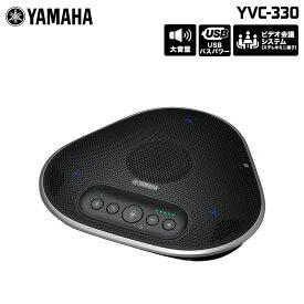 ヤマハ ユニファイドコミュニケーションスピーカーフォン YVC-330 USB接続 Bluetooth接続 小型 会議 YAMAHA 会議室 オープンスペースでも快適 SoundCap搭載 テレワーク 在宅ワーク クリスマスプレゼント