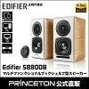 【予約(6/22発売)】Edifierデスクトップパワードスピーカーwithハイレゾオーディオ2.0chED-S880DB