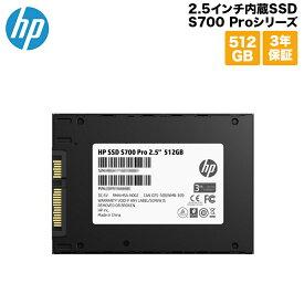 【ポイント2倍 】HP 2.5インチ内蔵SSD S700 Proシリーズ 512GB 7mm/ SATA3.0/ 3D TLC/ DRAMキャッシュ搭載/ 3年保証 2AP99AA#UUF エイチピー
