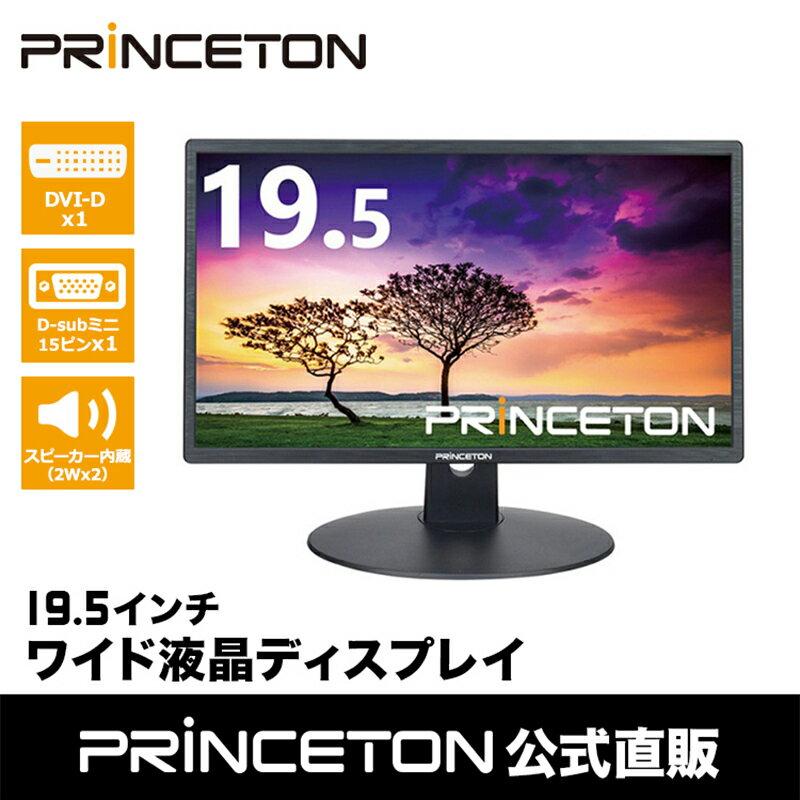 プリンストン 19.5インチワイド液晶ディスプレイ WXGA++ 白色LED HDCP対応 HTBNF-20W アナログVGA&デジタルDVI-D接続 電源連動対応