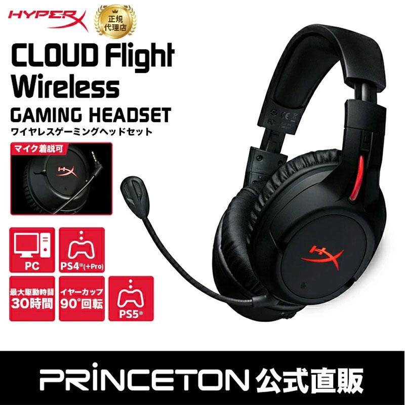 キングストン HyperX Cloud Flight Wireless ワイヤレスゲーミングヘッドセット PS4対応 HX-HSCF-BK/AM Kingston 2年保証 PS4