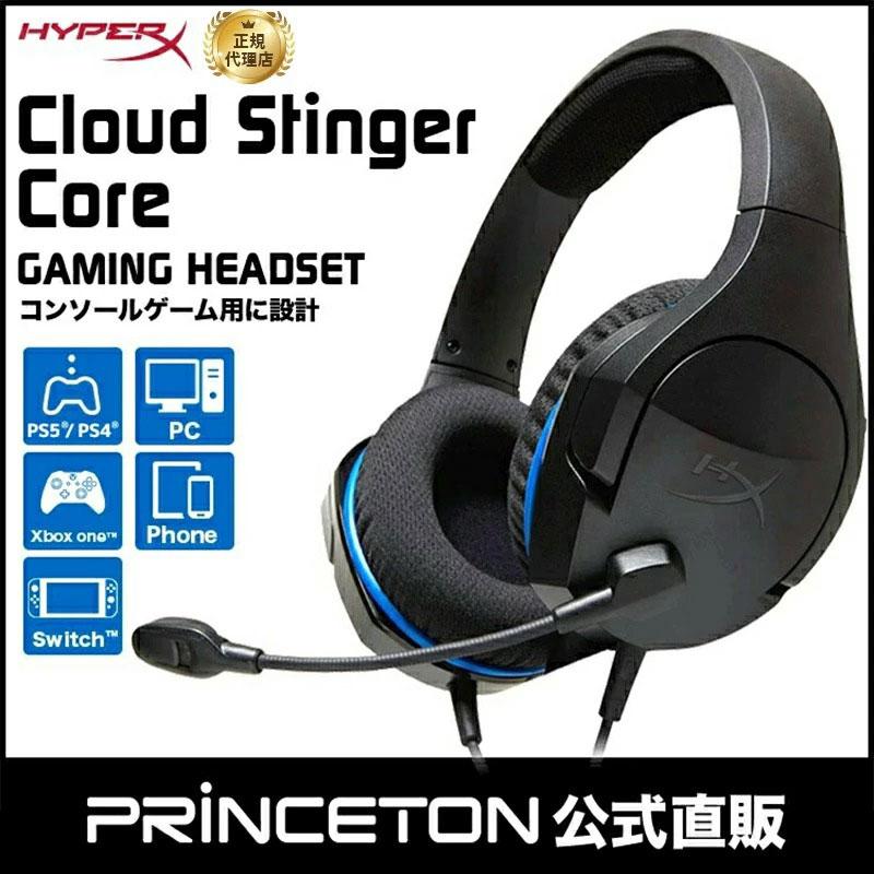 キングストン HyperX Cloud Stinger Core ゲーミングヘッドセット オーディオコントロールケーブル付属 PS4対応 HX-HSCSC-BK Kingston 2年保証 軽量 xbox対応