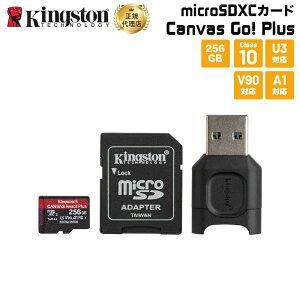 キングストン microSDXCカード 256GB Canvas React Plus Class 10 U3 V90 A1 SDカードアダプタ付 MLPMR2/256GB Kingston microSD マイクロSD カードリーダー付