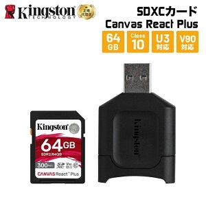 【メーカー取り寄せ】キングストン SDXCカード Canvas React Plus SD Class 10 UHS-II U3 V90 64GB MLPR2/64GB Kingston SDカード カードリーダー付