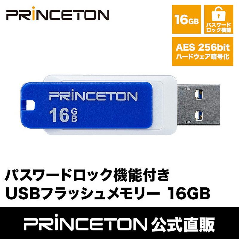 プリンストン パスワードロック機能付きセキュリティUSBフラッシュメモリー 16GB ブルー USB 3.0 回転式カバー PFU-XLK/16G セキュリティー AES256bitハードウェア暗号化 パスワードロックソフト「MyLocker」内蔵 Princeton