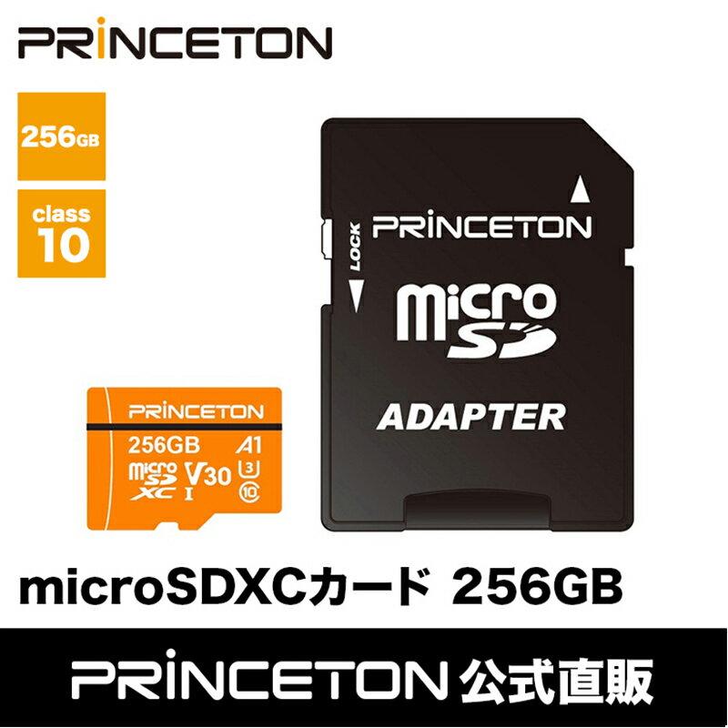 プリンストン microSDXCカード UHS-I A1規格対応 256GB PMSDA-256G マイクロSD 読み出し最大95MB/s 書き込み最大75MB/s C10/U3/4K対応 Princeton