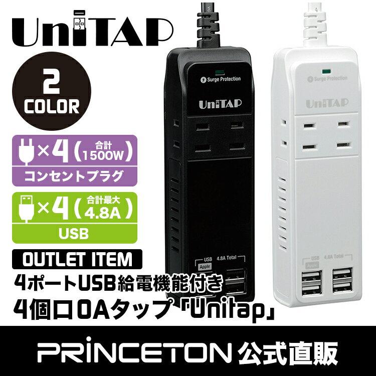 【訳あり】 プリンストン Unitap USB給電機能付きOAタップ 全2色 USB4ポート・AC4個口・急速充電対応・雷サージ PPS-UTAP5シリーズ