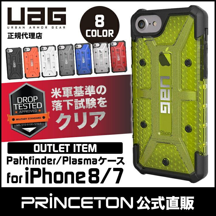 【訳あり】 UAG iPhone 8/7用 Pathfinderケース/Plasmaケース スタンダード 全8色 耐衝撃 UAG-IPH7シリーズ アイフォン8ケース アイフォン7ケース アイフォン6sケース アイフォン8カバー アイフォン7カバー アイフォン6sカバー 頑丈 人気 耐衝吸収 軽量
