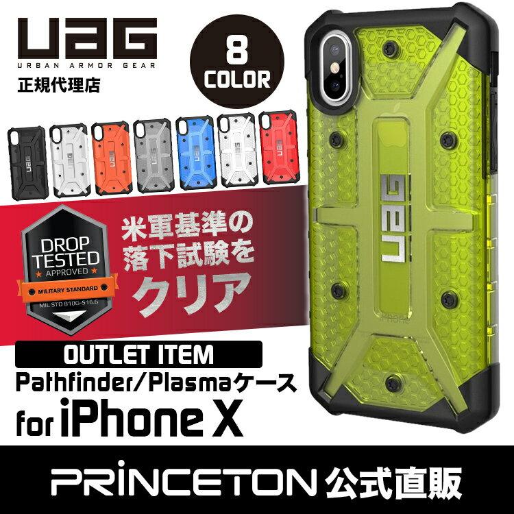 【訳あり】 UAG iPhone XS / X PATHFINDERケース/PLASMAケース(スタンダード) 全8色 耐衝撃 UAG-IPHXシリーズ アイフォンXカバー アイフォン10ケース アイフォン10カバー 衝撃吸収 軽量