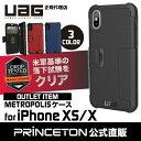 【訳あり】 UAG iPhone XS / X用 METROPOLISケース フォリオ・手帳型 全3色 耐衝撃 UA...