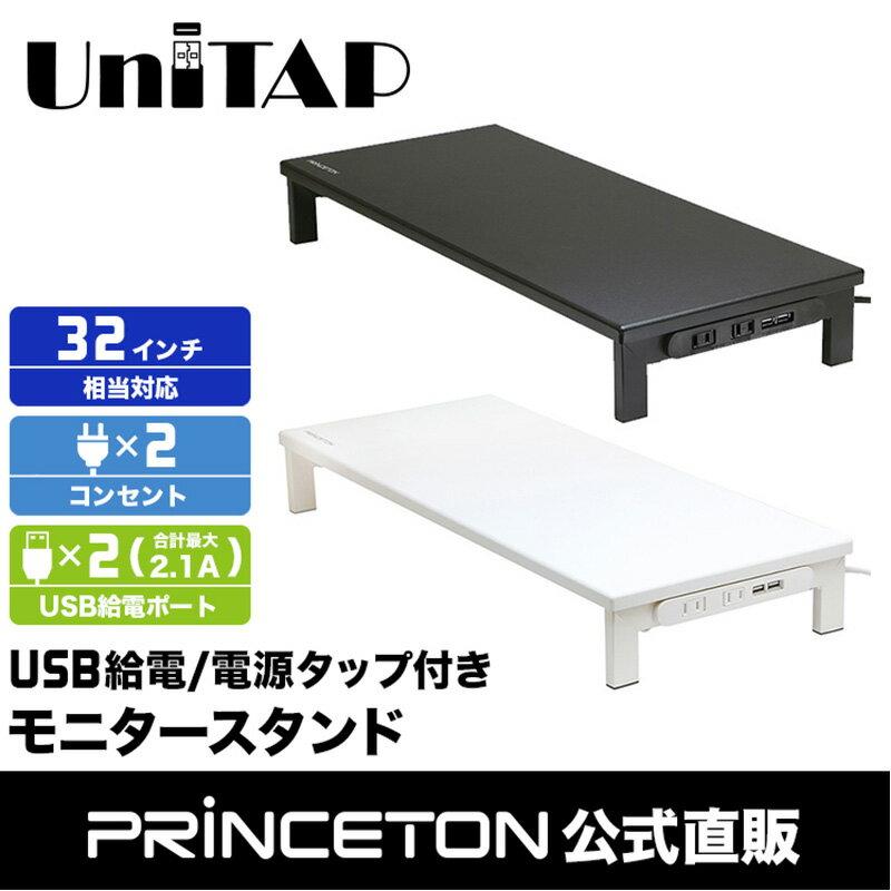 プリンストン Unitap USB給電/電源タップ付きモニタースタンド 全2色 耐荷重10kg PPS-UTAP7Aシリーズ USB給電×2ポート、コンセント×2ポート ユニタップ