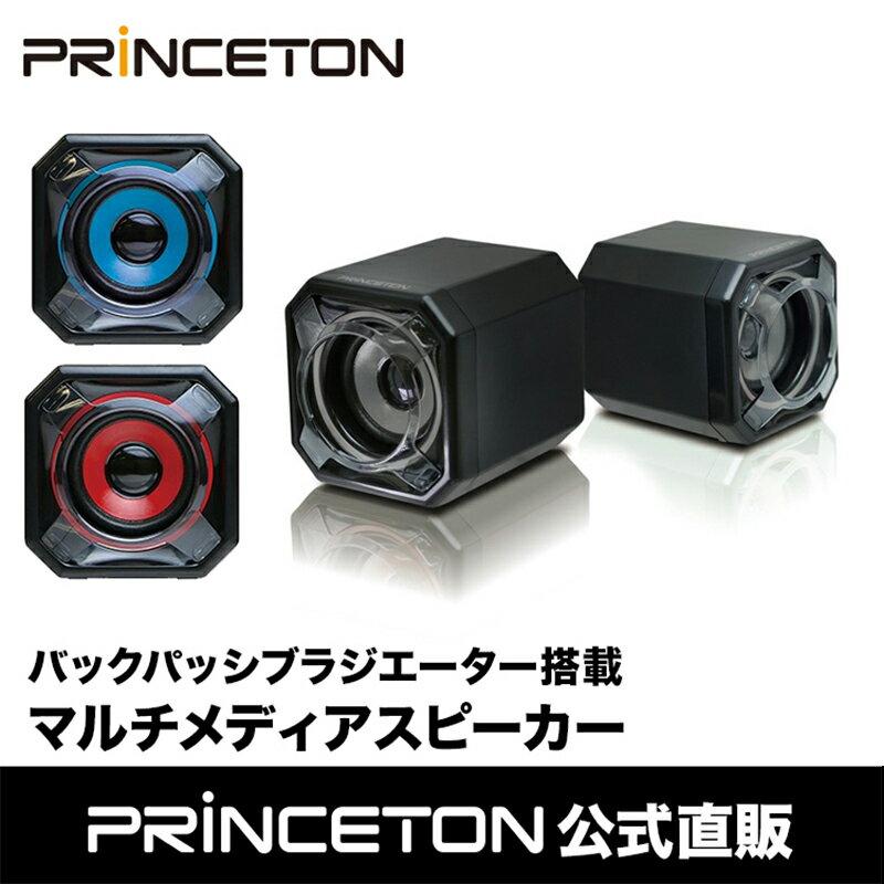 プリンストン バックパッシブラジエーター搭載マルチメディアスピーカー 全3色 PSP-BPRシリーズ USB給電・3.5mmステレオミニジャック接続 最大合計出力5W Princeton ホワイトデー ホワイトデー2019