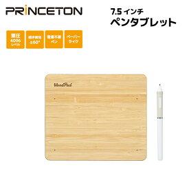プリンストン エントリーペンタブレット WoodPad 7.5インチ PTB-WPD7B ウッドパッド 天然素材 筆圧機能4096レベル 電源不要ペン バッテリーレスペン 傾き検知 イラスト Windows対応 Mac対応 板タブ 木目調 ペーパーライク クリスマスプレゼント