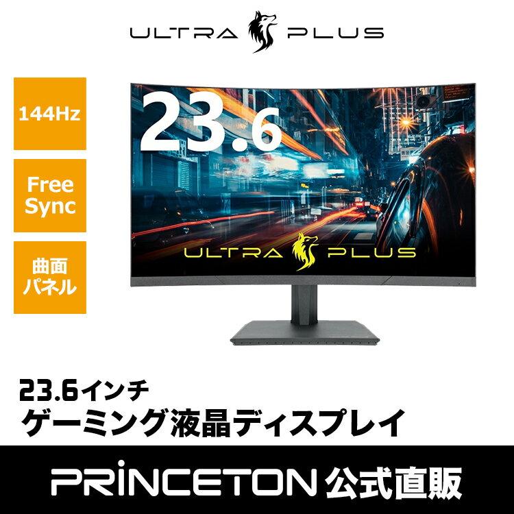 プリンストン ULTRA PLUS 23.6インチ曲面ゲーミング液晶ディスプレイ フルHD 曲面液晶パネル採用 PTFGFA-24C リフレッシュレート144Hz ゲーミング液晶 モニター DisplayPort HDMI DVI-D eスポーツ ウルトラプラス