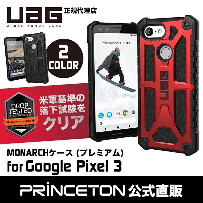 UAG Google Pixel 3用 MONARCHケース(プレミアム構造) 全2色 耐衝撃 UAG-GP3-Pシリーズ 10年保証 衝撃吸収 ユーエージー