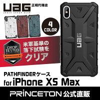 iPhoneXSMax(6.5インチ)用PATHFINDERケース(スタンダード)全4色耐衝撃UAG-IPH18Lシリーズアイフォンエックスエスマックスアイフォンカバー衝撃吸収軽量