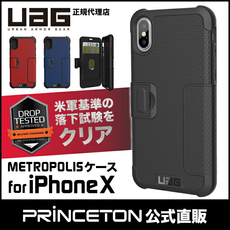 UAG iPhone X用 METROPOLISケース フォリオ・手帳型 全3色 耐衝撃 UAG-IPHXFシリーズ アイフォン10 ケース 手帳型 iphone10ケース 手帳型 アイフォン アイフォン10カバー iphonexケース 手帳型 ブランド uag 頑丈 人気 耐衝撃ケース 耐衝吸収 カード収納 軽量