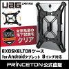 UAGEXOSKELTONAndroidタブレット用ユニバーサルケース(8インチ対応)ブラック耐衝撃ケースUAG-UNIVTAB8-BKアンドロイドタブレット/Windowsタブレット向け