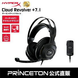 HyperX Cloud Revolver +7.1ゲーミングヘッドセット ブラック HHSR1-AH-GM/G ハイパーエックス 有線 マイク付き 指向性マイク PC PS4 バーチャル7.1 USB 高品質 2年保証 ヘッドホン ヘッドセット キャンセル不可