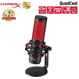 HyperX QuadCast USB コンデンサー ゲーミング マイクロフォン HX-MICQC-BK ゲーミングマイク ゲーミング ストリーマー 実況 配信 高音質 PCマイク PS4 コンデンサーマイク キャンセル不可