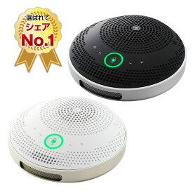 ヤマハ ユニファイドコミュニケーションスピーカーフォン YVC-200シリーズ 全2色 充電式 ポータブル 小型 軽量 コンパクト 充電式/USB&NFC接続機能搭載Bluetooth対応 YVC-200B YVC-200W テレワーク 在宅ワーク