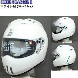 フルフェイスヘルメット BREEZ DRAGGER2 フルフェイス ヘルメット ホワイト M(57-58cm)