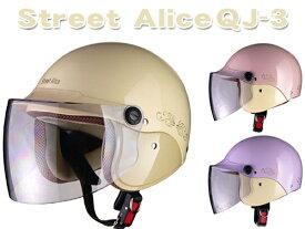 93% UVカットシールド付 StreetAlice 女性用 レディース オシャレな セミジェットヘルメット QJ-3