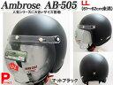 ジェットヘルメット 大きいサイズ Ambrose(アンブローズ) バブルシールド 付 ジェットヘルメッ トマットブラック LLサイズ (61-62cm…