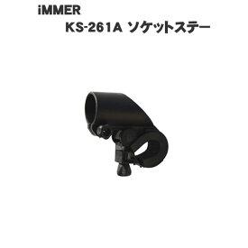iMMER KS-261A 取り付けができる樹脂製ステー ソケットステー簡単に