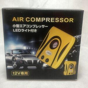 小型エアコンプレッサー LEDライト付き 12V専用品 静音タイプ AC-215