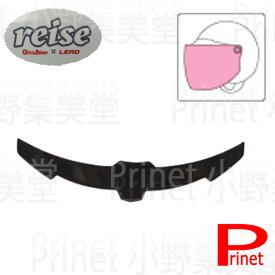 モジュラー フルフェイスヘルメット REISE/REIZEN共用 オプション ブレスガード