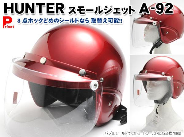 ジェットヘルメット シールドだけでなく つばも着脱可能! スモールジェットヘルメット HUNTER キャンディーレッド A-92-CR