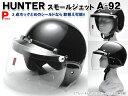 ジェットヘルメット シールドだけでなく つばも着脱可能! スモールジェットヘルメット HUNTER ブラック A-92-BK